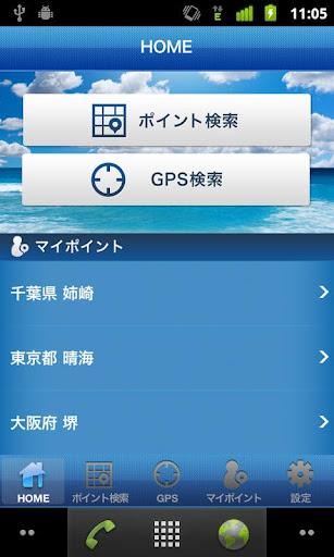 u30bfu30a4u30c9u30b0u30e9u30d5SELECTuff08u91e3u308au3001u6f6eu6c50u8868u3001u6f6eu6642u8868u3001u6f6eu898bu8868uff09 2.13.1 Windows u7528 7