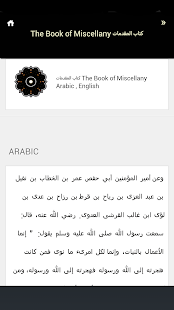 Riyadh al Salihin - náhled