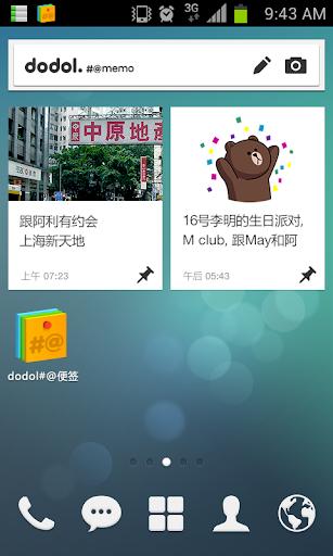 玩免費生活APP 下載dodol SharpAt 便签 - 用#分类,用@发送! app不用錢 硬是要APP