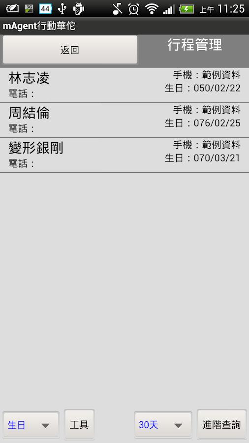 mAgent行動華佗 - screenshot