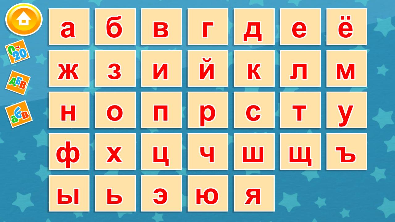 Download Азбука, алфавит для детей игры APK - …