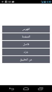 Read Quran Offline v3.6