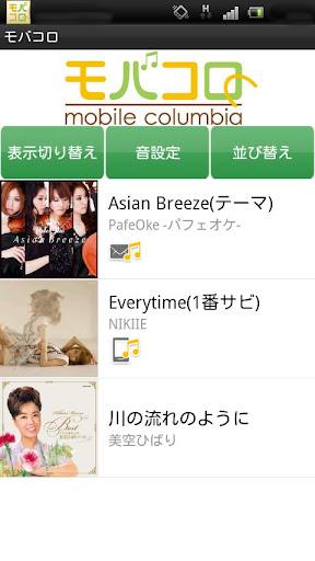 モバイルコロムビアアプリ