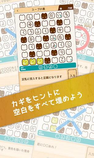 クロスワード 無料 - クロスワードDX2