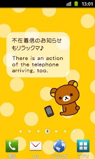 Rilakkuma Live wallpaper1- screenshot thumbnail