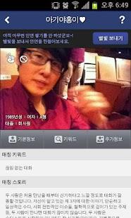 유아이스타 youistar/소개팅미팅너랑나랑1km멜론- screenshot thumbnail