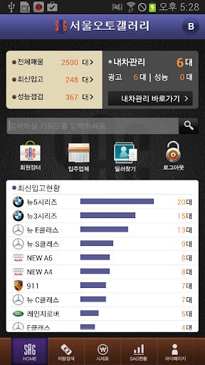 수입중고차를 폰으로 쇼핑한다 서울오토갤러리 모바일 앱