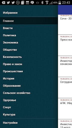 Газета Ингушетия