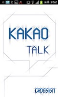 Screenshot of 심플 블루라인 카카오톡 테마(Kakao theme)