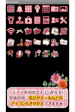 Rose pink u30c1u30a7u30c3u30afu3068u304au82b1u306eu58c1u7d19u304du305bu304bu3048 1.1 Windows u7528 4