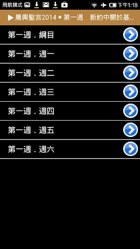 【免費書籍App】《晨興聖言2014》有聲APP線上註冊版-APP點子