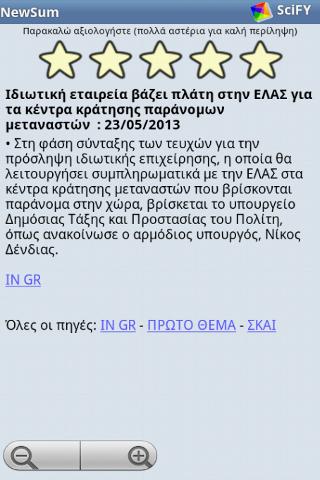 NewSum - screenshot