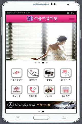 서울여성의원