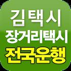 서울,경기,인천공항,강원랜드,장거리,콜택시,대절,예약 icon