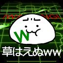 草生えぬww。パソコンに住む謎の生物の育成ゲーム APK