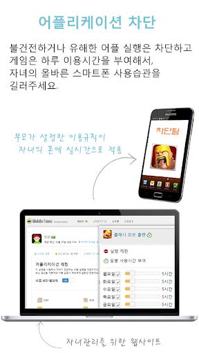 자녀 스마트폰 관리-어플차단 시간제한 유해차단 위치찾기