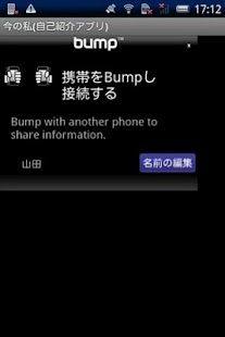 今の私    (自己紹介アプリ)- screenshot thumbnail