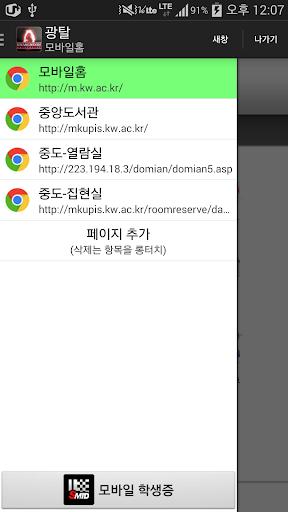 광탈 광운대학교 포탈 앱