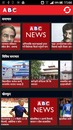 ABC TV Nepal