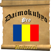 Daimokuhyo_pro_uni