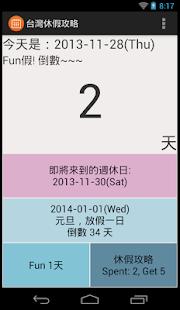 台灣休假攻略 - Fun假樂|玩旅遊App免費|玩APPs
