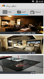 Decor your home interiors - screenshot thumbnail