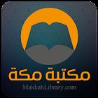 مكتبة مكة icon