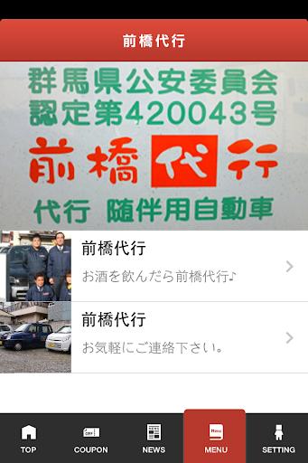 前橋代行アプリ|玩交通運輸App免費|玩APPs