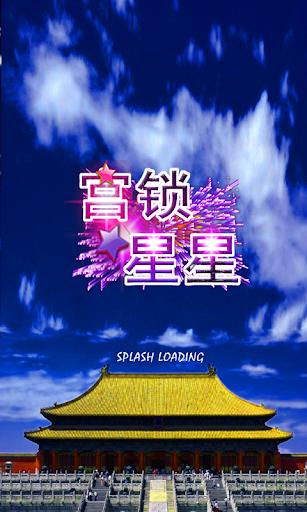 宮鎖星星 - 中文版