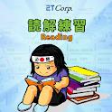 Reading -読解練習 icon