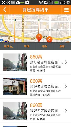 【免費生活App】樂屋網:房屋買賣租行動即時搜-APP點子