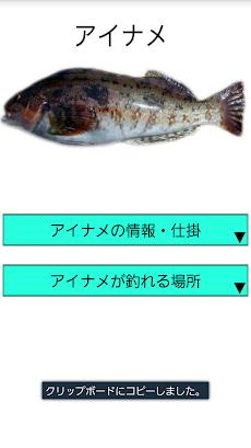 釣り情報「徳島県」のおすすめ画像3