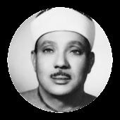 القرآن الكريم -عبد الباسط مجود