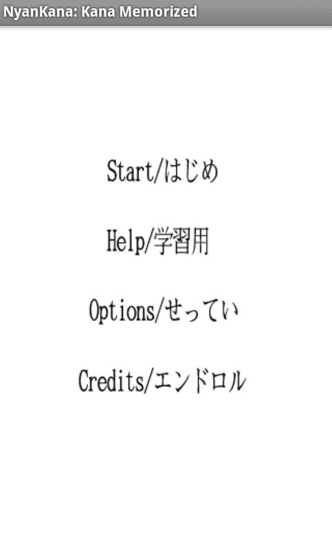 NyanKana: Kana Memorized- screenshot