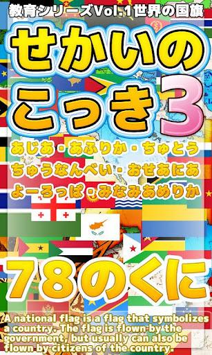 幼児教育用シリーズvol.1 「世界の国旗 vol.3」