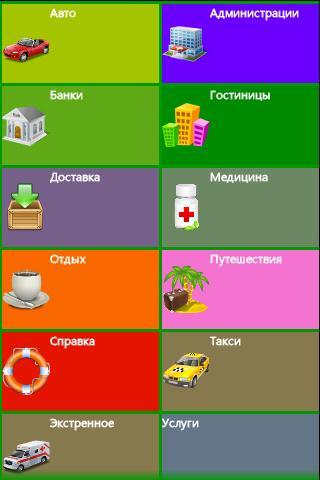 Контакт-КМВ