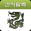 간지 달력 icon