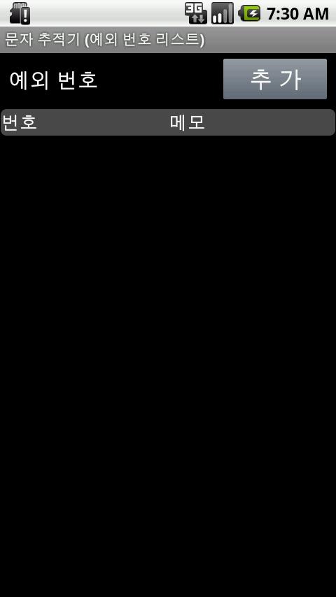 문자 추적기 - screenshot