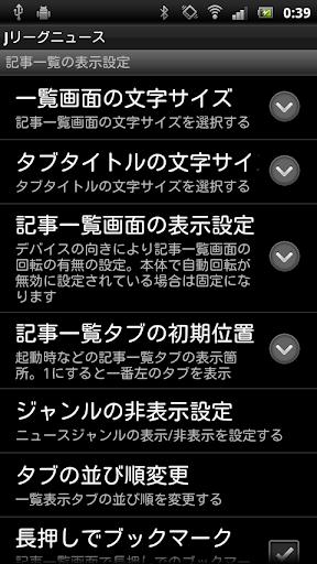 玩免費新聞APP|下載Jリーグニュース app不用錢|硬是要APP