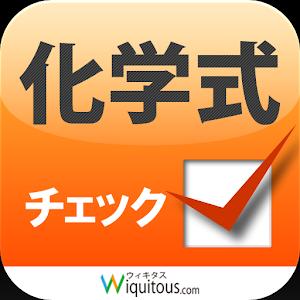 化学式チェック 教育 App Store-愛順發玩APP