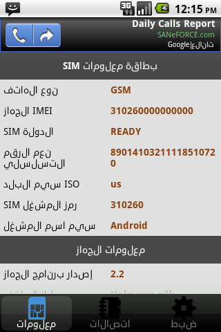 Simcard Reader - screenshot
