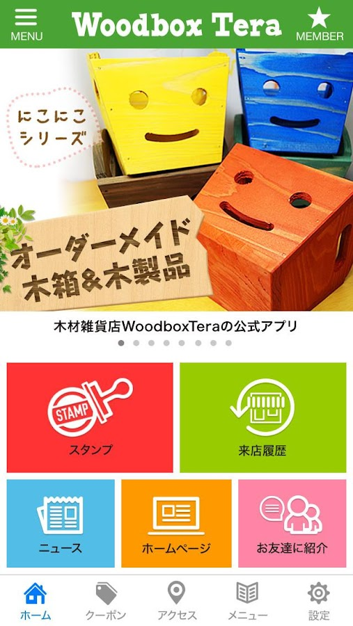 WoodboxTera- screenshot