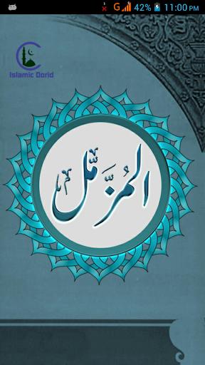 Surah Al-Muzammil With Tafseer