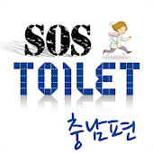 화장실 SOS 충남