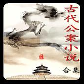 中國古代公案小說大合集(簡繁版)