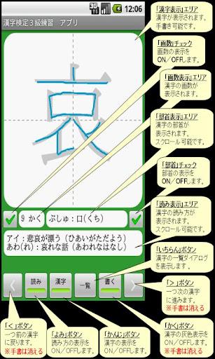 【無料】漢字検定3級 練習アプリ 一般用