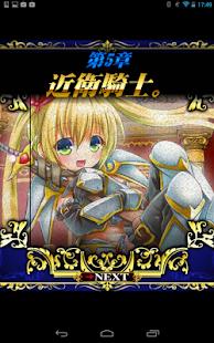 【超契約!!シヴェナリア】 美少女育成カードゲーム - screenshot thumbnail