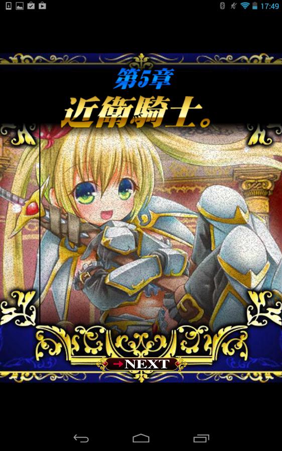 【超契約!!シヴェナリア】 美少女育成カードゲーム - screenshot
