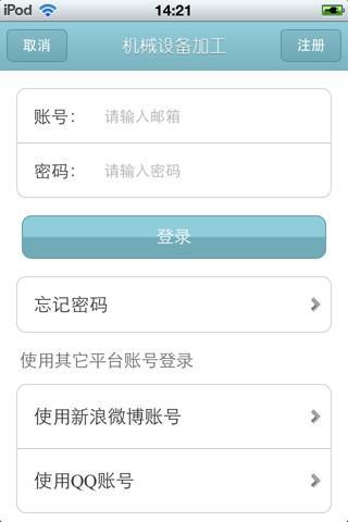 免費下載商業APP|中国机械设备加工平台 app開箱文|APP開箱王