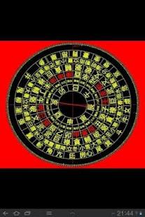 DroidCompass 風水羅盤